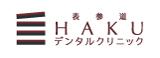 表参道HAKUデンタルクリニック